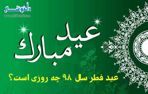 روز عید فطر 98