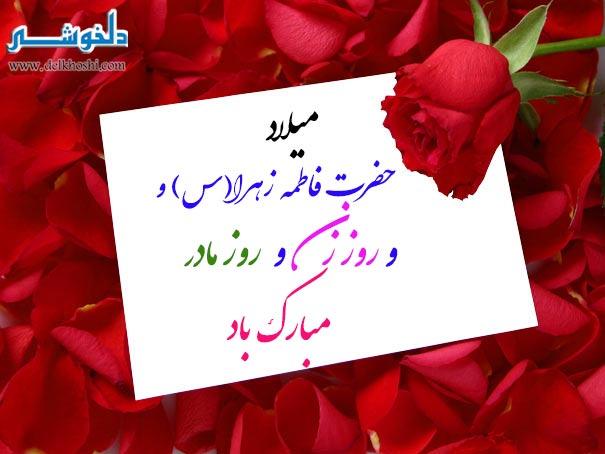 روز مادر به تاریخ ایران