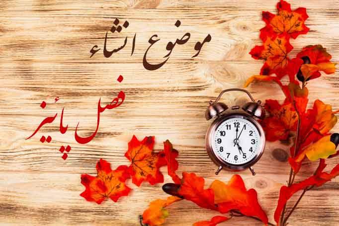 موضوع انشا پاییز هفتم
