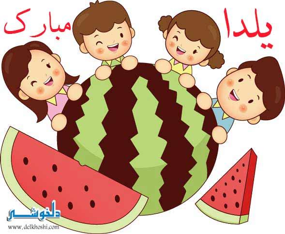 تبریک شب یلدا، کارت پستال یلدا