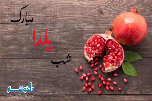 کارت پستال یلدایی، متن تبریک شب یلدا