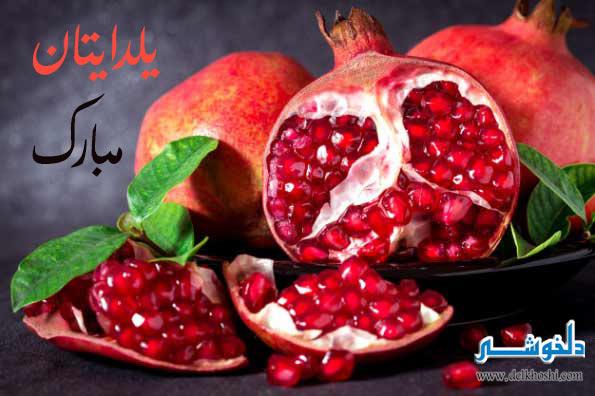تبریک شب یلدا، شب چله