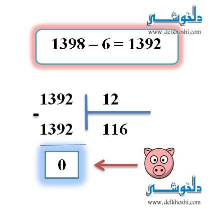 حیوان سال 1398