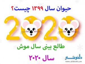 عکس حیوان سال نو